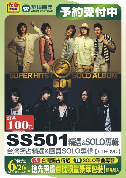 ss501 taiwan